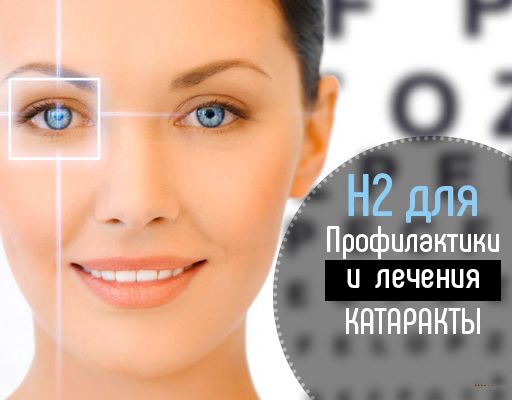 к посту 18 катаракта
